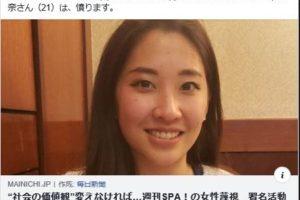 山本和奈とは?SPA!の記事に謝罪署名運動開始、署名場所は?